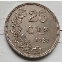Люксембург 25 сантимов, 1927 4-5-30