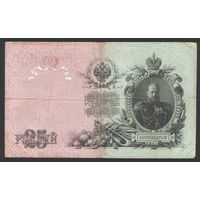 25 рублей 1909 Шипов - Сафронов ВМ 645640 #0011