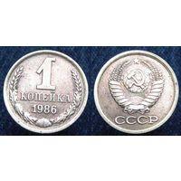 W: СССР 1 копейка 1986 (13)