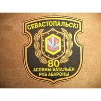 Нарукавный знак 80 батальон РХБЗ(г.Борисов) расформирован