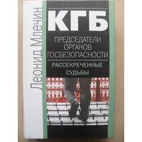 """ЛЕОНИД МЛЕЧИН """"КГБ. ПРЕДСЕДАТЕЛИ ОРГАНОВ ГОСБЕЗОПАСНОСТИ. РАССЕКРЕЧЕННЫЕ СУДЬБЫ."""""""