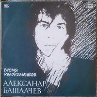 Александр Башлачев - Время колокольчиков, LP