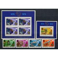 Гвинея - 1974 - 100-летие ВПС - (на клее есть потертости от хранения) - [Mi. 700-703, bl. 35-36] - полная серия - 4 марки и 2 блока. MNH.