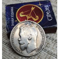 С 1 рубль Монета Один рубль Россия 1899
