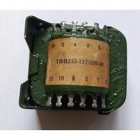 Трансформатор  ТПП 233