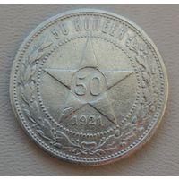 СССР полтинник (50 копеек) 1921 АГ, серебро