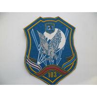 103-я отдельная мобильная бригада