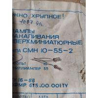 СМН10-55-2  лампочка,  одним лотом
