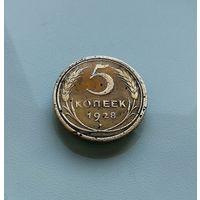 5 копеек 1928 г. Федорин-13. лот отн-5