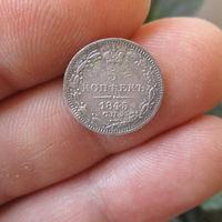 5 копеек 1845 года СПБ-КБ