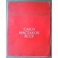 Ганаровая грамата. Саюз мастакоу БССР. 1960-е.