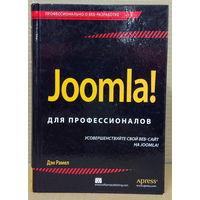 Joomla! для профессионалов (уценка)