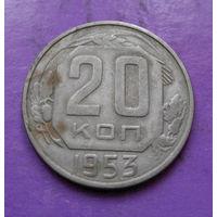 20 копеек 1953 года СССР #09