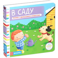 Тяни, толкай, крути, читай. В саду. Развивающая книжка-игрушка с движущимися элементами