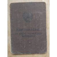 Удостоверение на право управления мотоциклом. 1959 г.