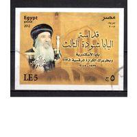 Египет-2012,(Мих. Бл.111)   гаш. , Религия(1)