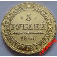 5 рублей 1846 года