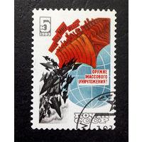 СССР 1983 г. Долой оружие массового поражения, полная серия из 1 марки #0049-Л1P4