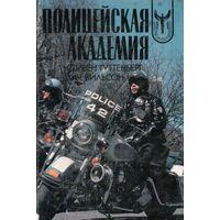 Полицейская академия, кинороман.