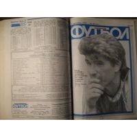 """""""Футбол"""", еженедельник. Подшивка за 1993 год (41 номер в твердом переплете)."""