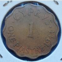 Кипр Британский 1 пиастр 1944