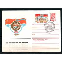СССР 1981 ХМК СГ Тбилиси 60 лет Грзинской ССР