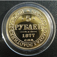Царская Россия, 5 рублей 1877 г. копия
