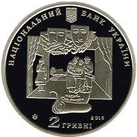 2 гривны 2015 г. Иван Карпенко-Карий. Капсула.