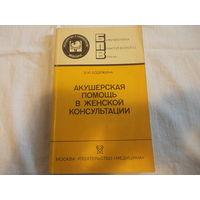 Акушерская помощь в женской консультации В.И.Бодяжина