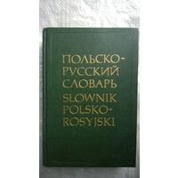 Р. Стыпула, Г. Ковалева. Польско-русский словарь. С дополнением