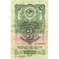 СССР, 3 рубля, обр. 1947 г. (15 лент)