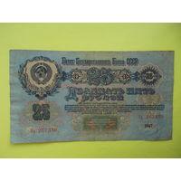 25 рублей 1947 года 16 лент