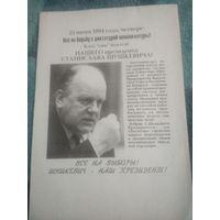 Листовка ,выборы 1994 РБ. С.Шушкевич