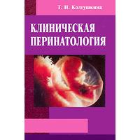 Т. Н. Колгушкина. Клиническая перинатология.