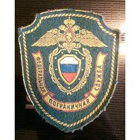 Шеврон ФПС ФСБ России