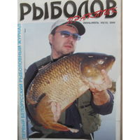 """ЖУРНАЛ """"РЫБОЛОВ ПРАКТИК"""" ИЮНЬ - ИЮЛЬ 1-2004"""