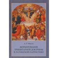 Формирование тринитарной доктрины в латинской патристике.