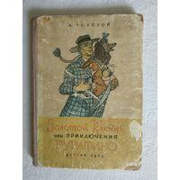 А Толстой Золотой ключик, или приключения Буратино