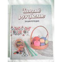 Энциклопедия-Шитье и рукоделие