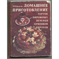 Кенгис Р.П. - Домашнее приготовление тортов, пирожных, печенья, пряников, пирогов.