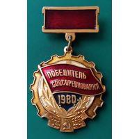 Победитель Соцсоревнования 1980 год