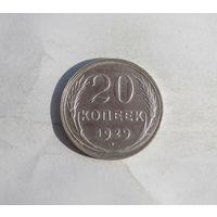 20 коп 1929г.Присудствует штемпельный