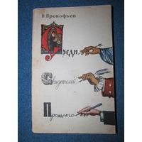 """В.Прокофьев """"Среди свидетелей прошлого"""" 1964 год"""