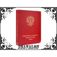 Альбом для ВСЕХ юбилейных монет России, том 2, с 2014 г по н.в. II Коллекционер Коллекционеръ