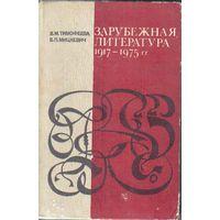 Зарубежная литература 1917-1975 гг.