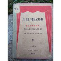 А.П.Чехов. Сборник водевилей и инсценировок. 1935