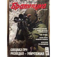 Братишка. Журнал подразделений специального назначения. Октябрь 2010