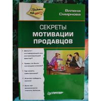 Вилена Смирнова. Секреты мотивации продавцов.