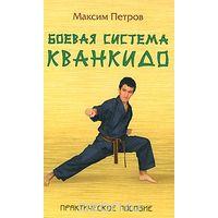 Петров. Боевая система Кванкидо