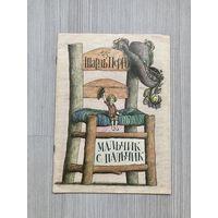 Шарль Перро Мальчик с пальчик Лениздат 1991 г. Художник М. А. Бычков